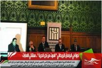 """ندوة في البرلمان البريطاني """" الموت من أجل الحرية """" .. معتقلي الامارات"""
