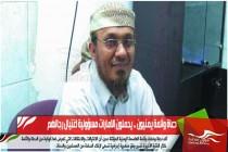 دعاة وأئمة يمنيون .. يحملون الامارات مسؤولية اغتيال رجالهم