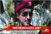 موقع يمني .. نجل صالح رفض عرض السعودية والامارات لخلافة والده
