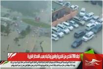 اجلاء 700 شخص من الفجيرة والعين وكلباء بسبب الامطار الغزيرة