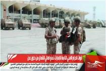 قوات الحزام الامني التابعة للإمارات تمنع اهالي الشمال من دخول عدن