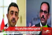 أنقرة تتهم وزير خارجية الإمارات بمحاولة تأليب العرب على الأتراك