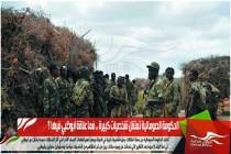 الحكومة الصومالية تعتقل شخصيات كبيرة .. فما علاقة أبوظبي فيها ؟