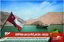 ميدل ايست .. عمان تسعى لتحالف جديد بسبب سياسة الامارات