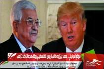 موقع اسرائيلي .. محمد بن زايد طالب الرئيس الفلسطيني بوقف هجماته ضد ترامب