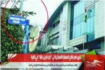"""تغيير اسم شارع السفارة الاماراتية الى """" فخر الدين باشا """" في انقرة"""