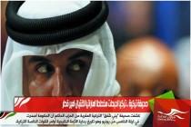صحيفة تركية .. تركيا احبطت مخططا اماراتيا لاغتيال امير قطر