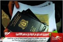 السوريون المرحلون من الدولة بلغ عددهم 1070 اسرة
