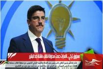 مسؤول تركي .. الامارات دعمت محاولة انقلاب فاشلة ضد البشير