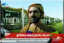 محمد بن راشد .. ينتقد منصور بن زايد وينسحب من مسابقة الخيول
