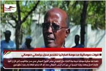 قوات صومالية مدعومة اماراتيا تقتحم منزل برلماني صومالي