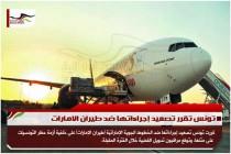 تونس تقرر تصعيد إجراءاتها ضد طيران الامارات