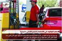 سعر الوقود في الامارات اصبح الاعلى خليجيا