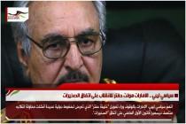 سياسي ليبي .. الامارات مولت حفتر للانقلاب على اتفاق الصخيرات