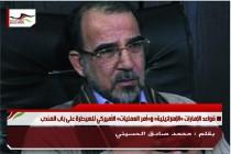 قواعد الإمارات «الإسرائيلية» و«أمر العمليات» الأميركي للسيطرة على باب المندب