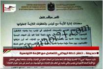 صحيفة .. تنشر خطة ابوظبي للتعامل مع الازمة التونسية
