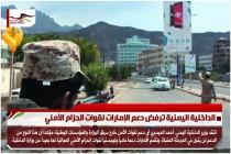 الداخلية اليمنية ترفض دعم الإمارات لقوات الحزام الأمني