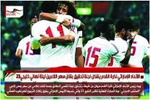 الاتحاد الإماراتي لكرة القدم يشكل لجنة تحقيق بشأن سهر اللاعبين ليلة نهائي خليجي23