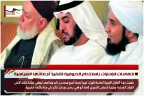 اتهامات للإمارات باستخدام الصوفية لتنفيذ أجنداتها السياسية