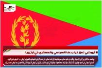 أبوظبي تعزز تواجدها السياسي والعسكري في ارتيريا