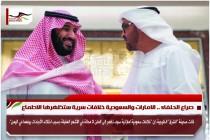 صراع الحلفاء .. الامارات والسعودية خلافات سرية ستظهرها الاطماع