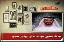 عبد الله الهاجري: أتمّ حفظ القرآن، بين أنياب السجّان!