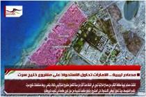 مصادر ليبية .. الامارات تحاول الاستحواذ على مشروع خليج سرت