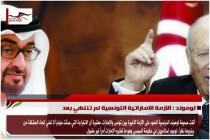 لوموند : الازمة الاماراتية التونسية لم تنتهي بعد