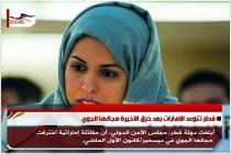 قطر تتوعد الامارات بعد خرق الاخيرة مجالها الجوي