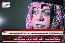 الكويت تلاحق فؤاد الهاشم الهارب الى الامارات عبر الانتربول