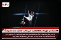 الكشف عن هوية المرأة الاماراتية التي طالبت الامارات قطر بتسليمها