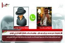 بتعليمات من محمد بن زايد ودحلان .. بوشيحة يطلب إشعال الأوضاع في تونس