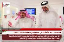 فيديو .. عبد الله آل ثاني محتجز في ضيافة محمد بن زايد