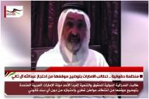 منظمة حقوقية .. تطالب الامارات بتوضيح موقفها من احتجاز عبدالله آل ثاني