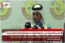 الخارجية القطرية تنفي ما تداولته الامارات باعتراضها لطائرة اماراتية مدنية