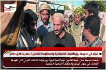 توتر في عدن ما بين القوات الاماراتية والمقاومة الشعبية بسبب طارق صالح