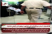 الامارات تُرحل عبدالله آل ثاني للكويت وهو على كرسي متحرك