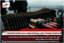 منظمة حقوقية تطالب بريطانيا بوقف تصدير الاسلحة للامارات