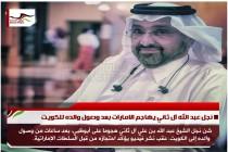 نجل عبد الله آل ثاني يهاجم الامارات بعد وصول والده للكويت
