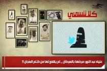 علياء عبد النور: مَرضُها بالسرطان ،، لم يشفعْ لها من ظُـلم السَّجان !!