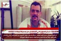 الامارات ترحل الموريتاني المعارض من ارضيها وبلاده تعتقله