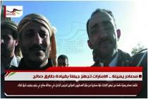 مصادر يمينة .. الامارات تجهز جيشاً بقيادة طارق صالح