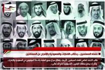 علماء المسلمين .. يطالب الامارات والسعودية بالإفراج عن المعتقلين