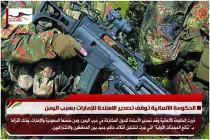 الحكومة الالمانية توقف تصدير الاسلحة للإمارات بسبب اليمن