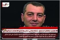 تهديد بالقتل لمنسق حملة سامي عنان واصابع الاتهام نحو أبوظبي