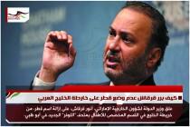 كيف برر قرقاش عدم وضع قطر على خارطة الخليج العربي