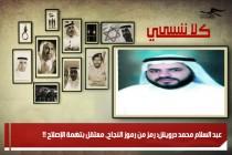 عبد السلام محمد درويش: رمز من رموز النجاح، معتقل بتهمة الإصلاح !!