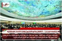 منظمة كوجيب .. تناقش وضع السجون والمحاكمات الإماراتية