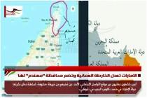 الامارات تعدل الخارطة العُمانية وتضم محافظة