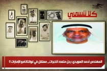 المهندس أحمد السويدي: رجلٌ متعدد الخبرات،، معتقل في غوانتانامو الإمارات !!